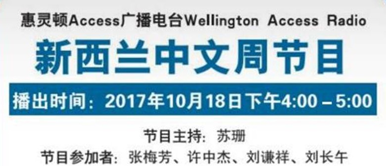 Wellington Access Radio 106.1FM NZ Chinese Language Week