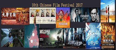 2017 (10th) Chinese Film Festival In New Zealand