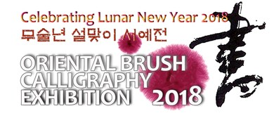 Oriental Calligraphy Exhibition - Celebrating Lunar New Year