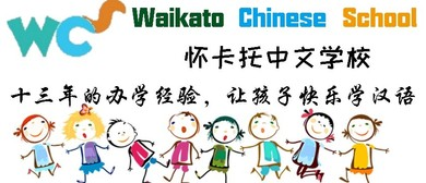 Waikato Chinese School's First Term of 2018 Starts!