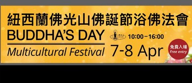 2018 Buddha's Day Multicultural Festival