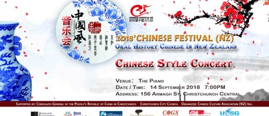 Chinese Style Concert