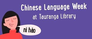 Chinese Language Week - Jian Zhi – Chinese Cut Paper Art