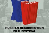 Image for event: Russian Resurrection Film Festival 2018