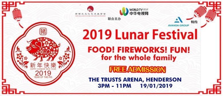 2019 Lunar Festival