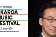 Image for event: International Akaroa Music Festival - Akaroa Cello Summer