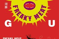 Image for event: Freaky Meat