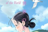 Image for event: Sunset Cinema - In This Corner of the World
