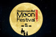 Image for event: Dominion Rd Moon Festival