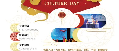 Chinese Cultural Day 2019