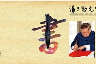 Image for event: Exhibition of Calligraphy by Tang Yu-Shiun