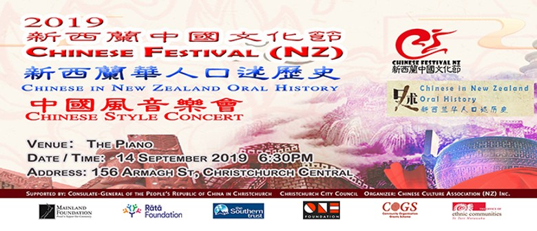 Chinese in NZ Oral History Release & Chinese Style Concert