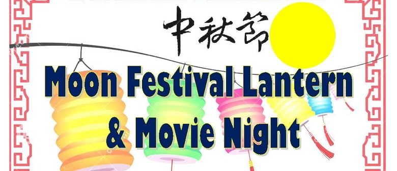 Moon Festival Lantern & Movie Night