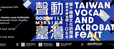 Taiwan Vocal and Acrobatic Feast