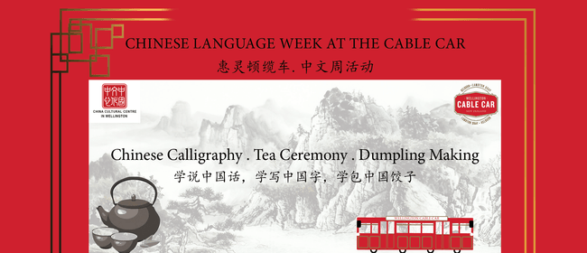 Chinese Language Week at the Cable Car
