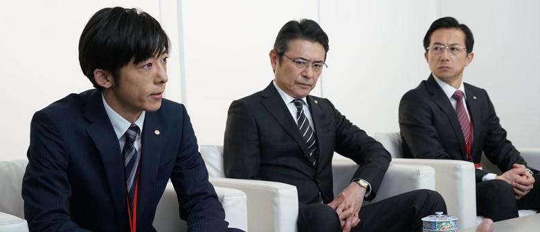 Japanese Film Festival 2019 - Recall