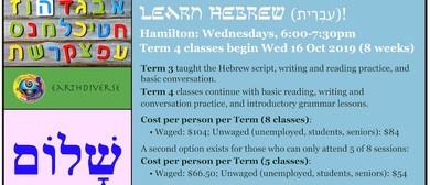 Hebrew Language Classes