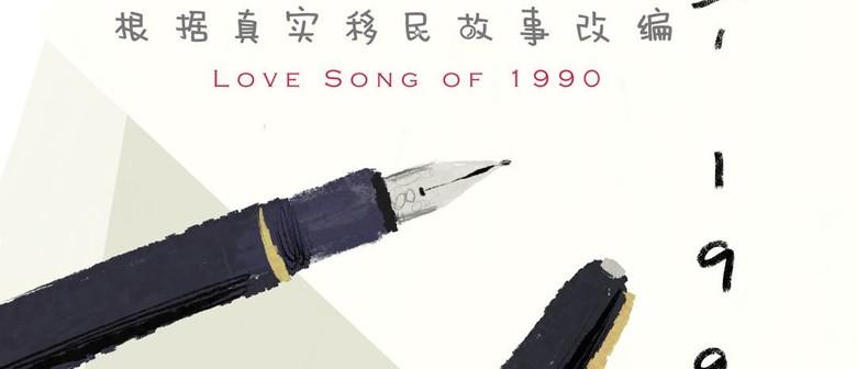 Love Story In 1990