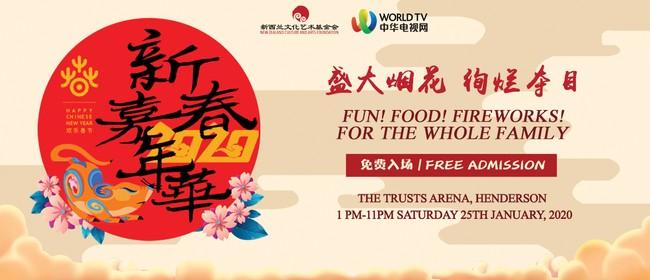 2020 Lunar Festival