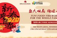Image for event: 2020 Lunar Festival