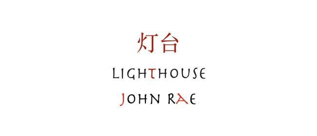 John Rae's Lighthouse