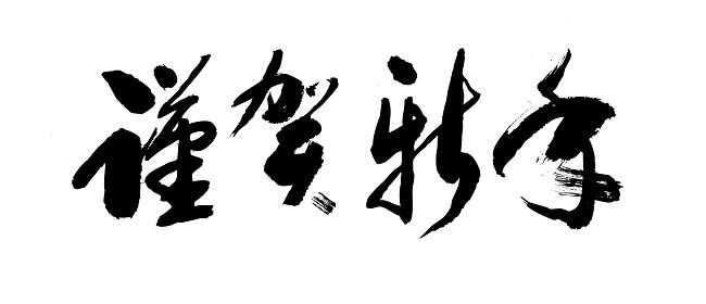 Chinese Mandarin Beginners Course