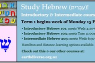 Study Hebrew with EarthDiverse in 2021