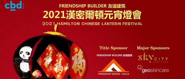 Hamilton Chinese Lantern Festival