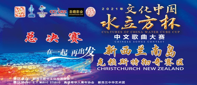 2021 Water Cup Singing Contest (Christchurch)