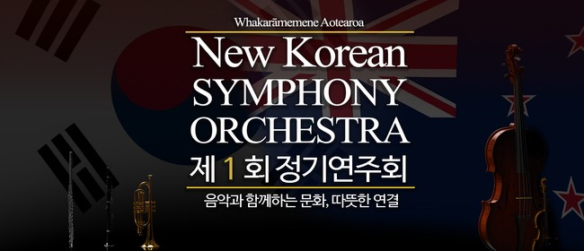 New Korean Symphony Orchestra First Annual Concert