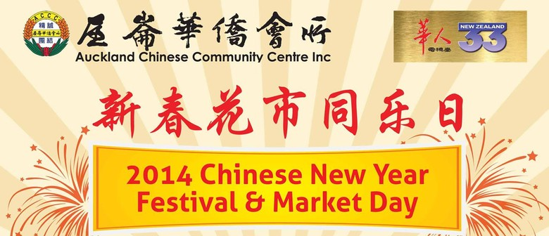 Chinese New Year Festival and Market Day