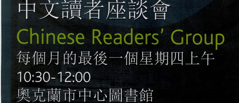 Chinese Readers' Group