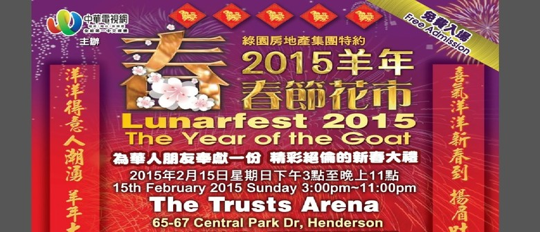 The Green Gardens Lunar New Year Festival