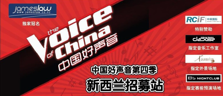 The Voice of China Pre Final Show (NZ Division) 中国好声音热辣赛前预演