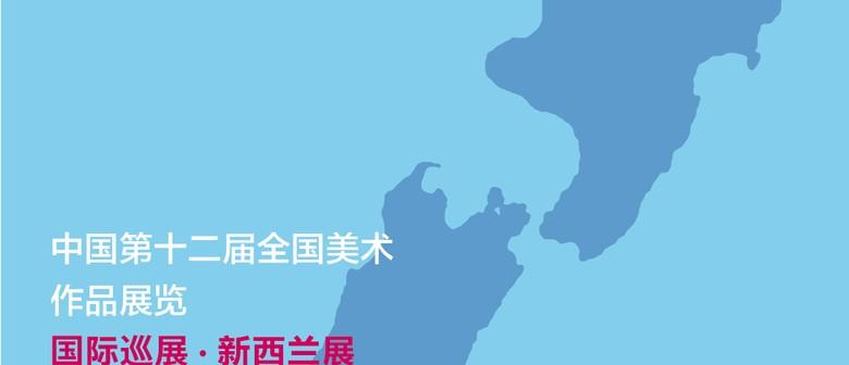 2015 China Arts Exhibition