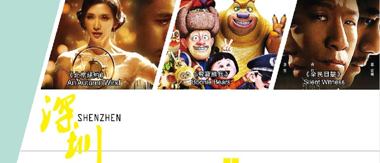 Discover China - Shenzhen Cultural Week MOVIE SCREENINGS