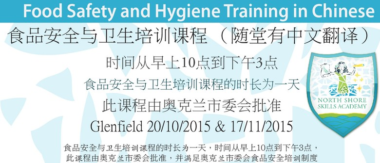 Food Safety and Hygiene Certificate Course in Chinese