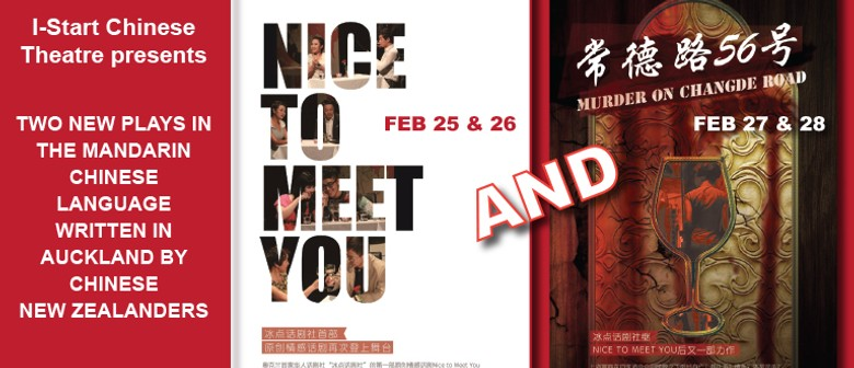 Nice to Meet You & Murder on Changde Road