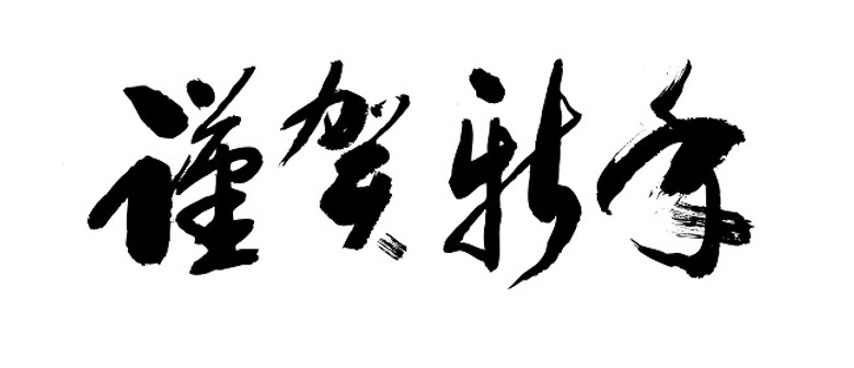 Chinese Characters For Children 10 14 Years Auckland Eventfinda