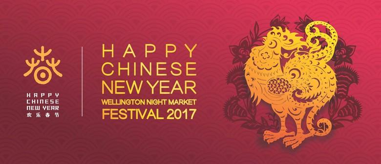 happy chinese new year wellington night market festival 2017 - 2017 Chinese New Year