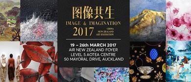 Image & Imagination 2017 Art Exhibition