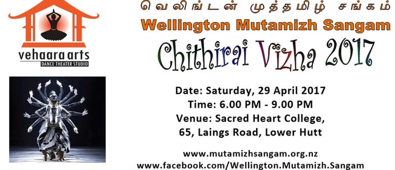 Chithirai Vizha 2017 - Tamil New Year Concert