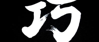 Takumi 10th Anniversary Japanese Drum Concert