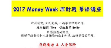 Money Week 2017