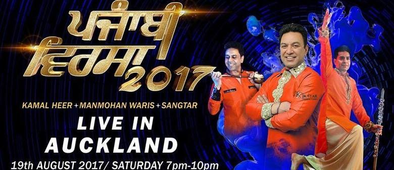 Punjabi Virsa 2017