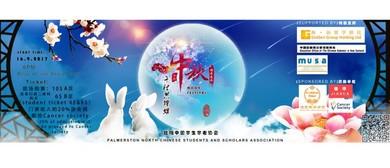 Moon Festival Show
